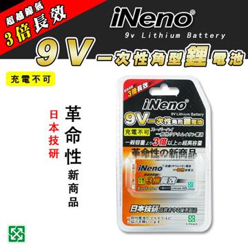iNeno 9V一次性角型鋰電池