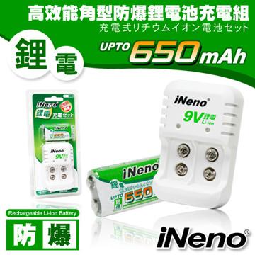 iNeno高效能防爆角型充電式鋰電池充電組