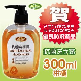 《JieFen 潔芬》抗菌洗手露-柑橘-300ml