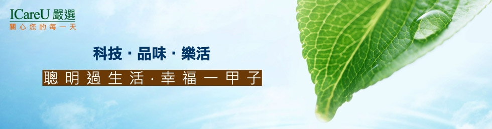 艾可開發,專業品牌代理,嚴選具有環保、樂活、創新概念的優質商品。