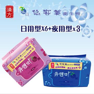 悠安美漢方衛生棉日用型20片裝x6+夜用x3