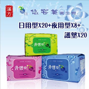 悠安美漢方衛生棉日用型20片裝x20+夜用x8+護墊x20