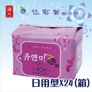 悠安美漢方衛生棉日用型20片裝一箱(24包)