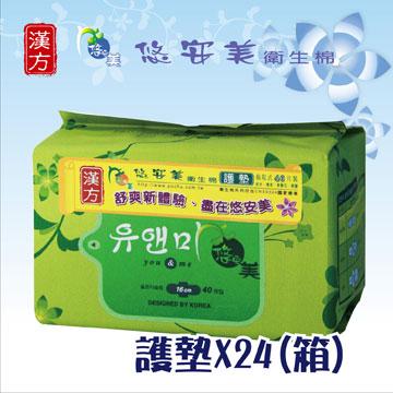 悠安美漢方衛生棉護墊40片裝一箱(24包)