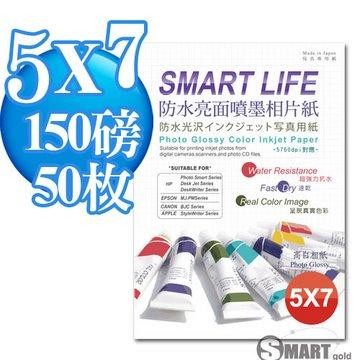 日本進口 Smart Life 防水亮面噴墨相片紙 5X7 150磅 50張