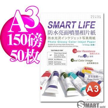 日本進口 Smart Life 防水亮面噴墨相片紙 A3 150磅 50張