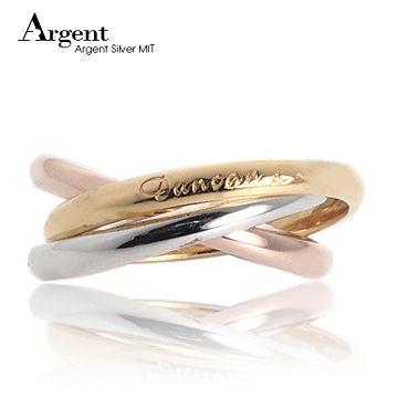 《ARGENT銀飾》刻字系列「刻字三色三環戒」(純銀電鍍三色)純銀戒指