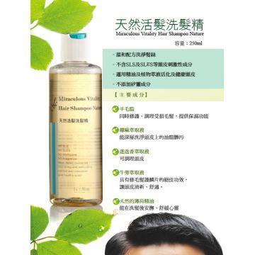 天然活髮洗髮精250mlx4瓶