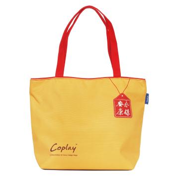 【Coplay設計包】袋上平安澄|托特包
