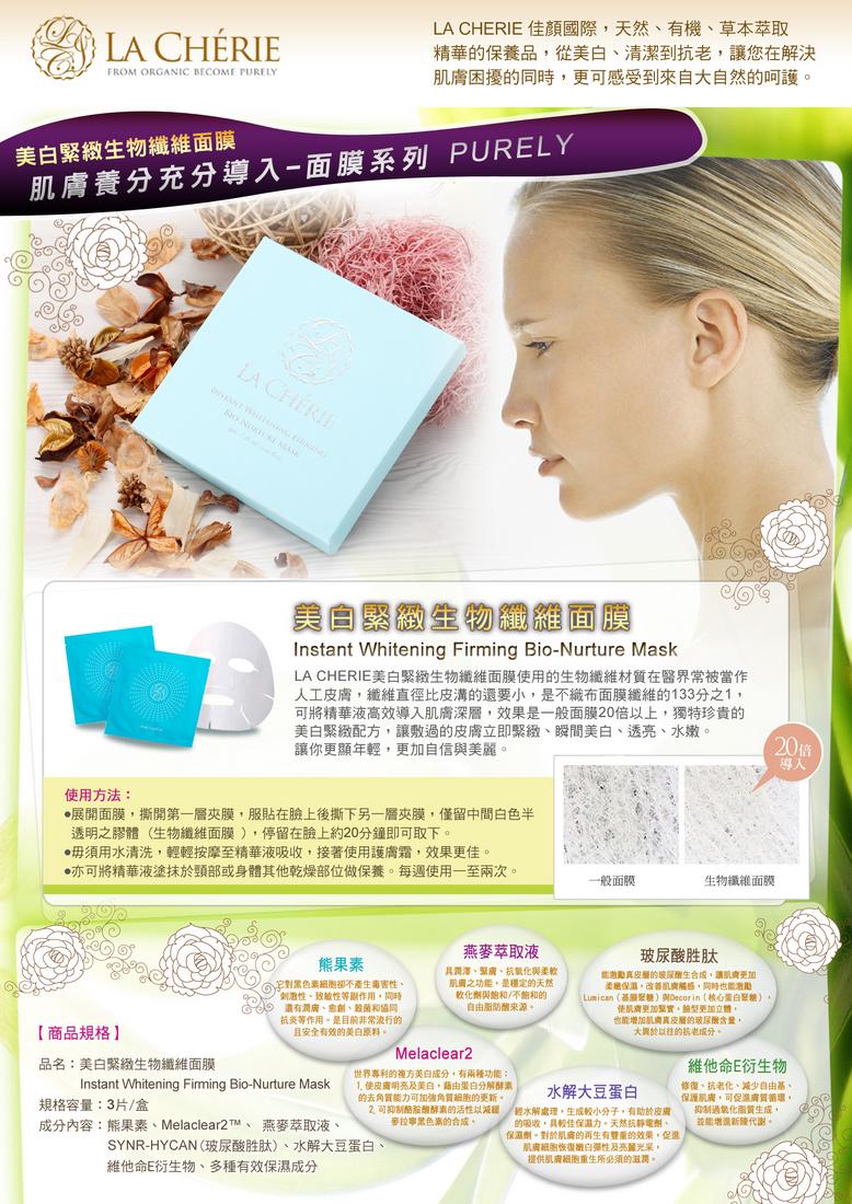 La Cherie美白緊緻生物纖維面膜 Instant Whitening Firming Bio-Nurture Mask