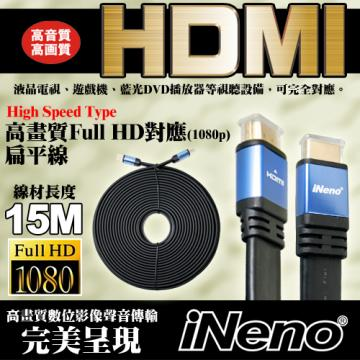 HDMI Full High Vision高畫質扁平傳輸線-15M