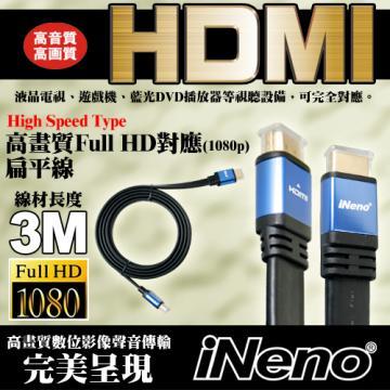 HDMI Full High Vision高畫質扁平傳輸線-3M