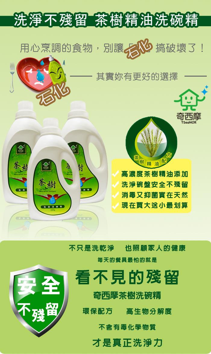 環保茶樹洗碗精,清潔不殘留,洗淨真健康