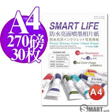 日製 Smart-Life 頂級RC珍珠面(霧面)相片紙 A4 270磅 30張