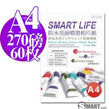 日製 Smart-Life 頂級RC珍珠面(霧面)相片紙 A4 270磅 60張