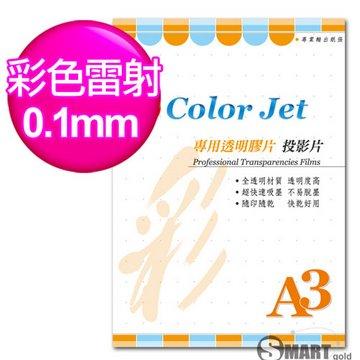 color Jet A3 彩雷專用透明膠片(投影片) 0.10mm 25張
