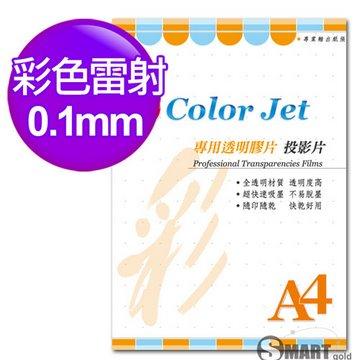 color Jet A4 彩雷專用透明膠片(投影片) 0.10mm 25張