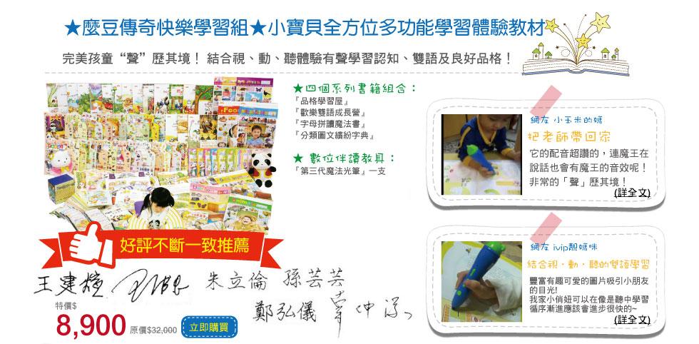 ★麼豆傳奇快樂學習組★小寶貝全方位多功能學習體驗教材