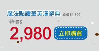 英文天才英漢辭典 $2980