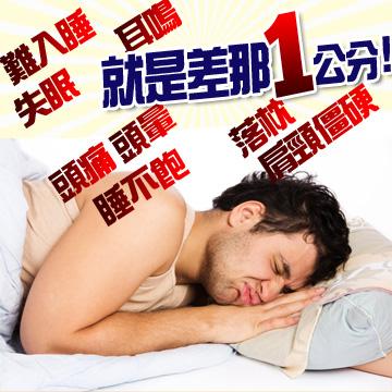 【睡眠達人】如何挑選枕頭 (非賣品)