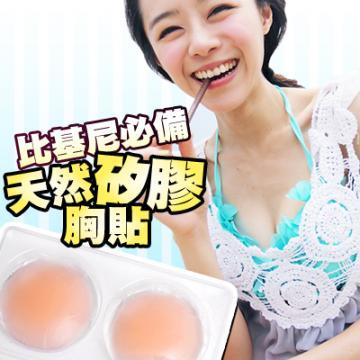 【AFBC03】防走光.激凸、新一代矽膠隱形胸貼