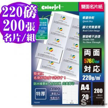 日本進口 color Jet 雙面彩噴厚磅名片紙 A4 220磅 1包
