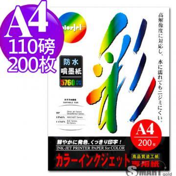 日本進口 color Jet 防水噴墨紙 A4 110磅 200張