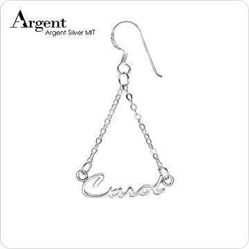 【ARGENT銀飾】名字手工訂製系列「純銀-英文名字-垂吊耳勾款」純銀耳環(單只價)