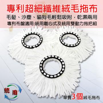 【統用】專利吸水纖維絨毛拖布(三入)