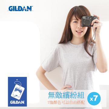 美國第一品牌GILDAN 圓筒短袖素面T-Shirt(7件)