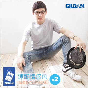 GILDAN 美版短袖素面T-Shirt(2件)