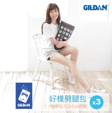GILDAN 美版短袖素面T-Shirt(3件)
