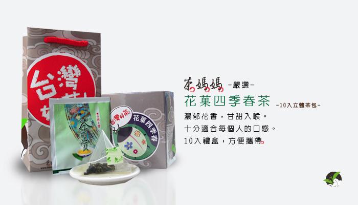 茶媽媽嚴選 花菓四季春茶包(10入)