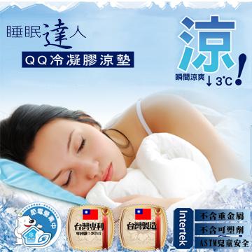QQ冷凝膠涼墊60x150cm 【台灣專利+製造】/涼爽, 節能,安全, 省錢【睡眠達人】