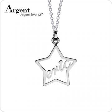 【ARGENT銀飾】名字手工訂製系列「純銀-英文名字-星星外框」純銀項鍊
