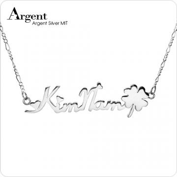 【ARGENT銀飾】名字手工訂製系列「純銀+小幸運草-英文名字」純銀項鍊(名字後面加小幸運草)
