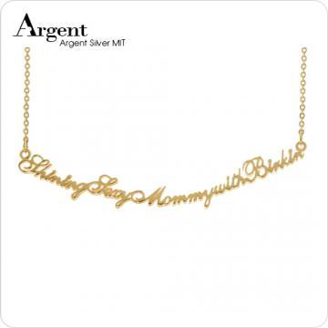 【ARGENT銀飾】名字手工訂製系列「黃K金-英文句子-多字款(廢話項鍊)」純銀項鍊
