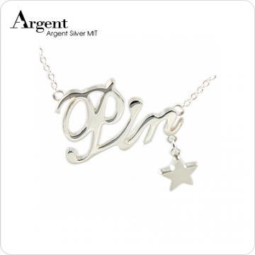 【ARGENT銀飾】名字手工訂製系列「純銀+垂吊迷你星-英文名字」純銀項鍊(名字下面垂吊迷你星)