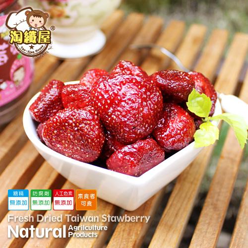 【淘纖屋】台灣大湖草莓乾(200g/罐)