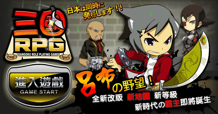 三國rpg網頁遊戲