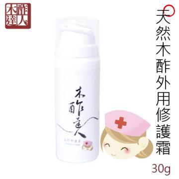 天然木酢外用修護霜30g【#20201】-木酢達人