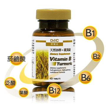 【D&C喜萊吉】天然B群+薑黃錠 45粒/瓶