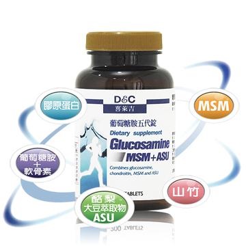 【喜萊吉】葡萄糖胺五代錠 200顆/瓶