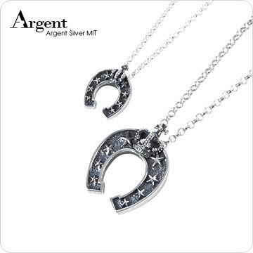 【ARGENT銀飾】情人對墜系列「皇冠馬蹄(大+小)」純銀項鍊(染黑款)(一對價)