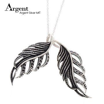 【ARGENT銀飾】情人對墜系列「秋葉(白+黑鑽)」純銀項鍊(染黑款)(一對價)