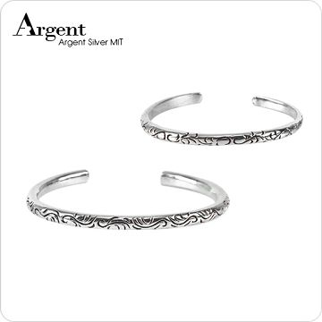 【ARGENT安爵銀飾精品】對組系列「愛戀圖紋(粗+細)」純銀手環
