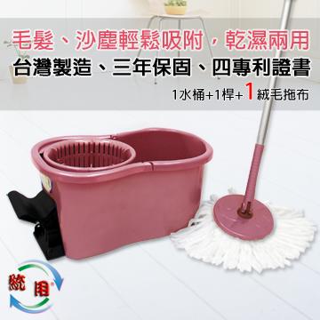 【統用雙動力拖把組珍珠粉色系(1主拖把架、1脫水桶、1個專利絨布布盤)*1組入