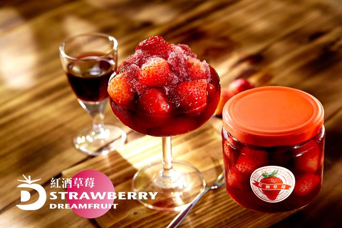 夢想果紅酒草莓