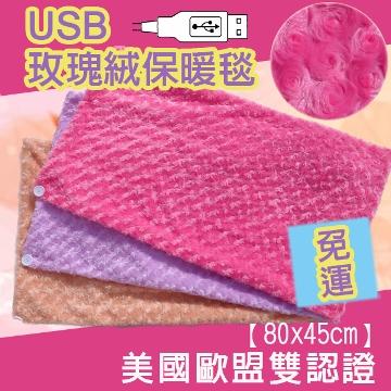 【浪漫玫瑰花型】USB保暖毯/披肩(買一送一)玫瑰紅/紫羅蘭/金褐色任選,日本碳素發熱纖維,美歐安全認證《睡眠達人》