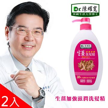 陳耀寬滋潤養髮新配方 ,深層洗淨.柔順亮麗 600ml x 2入